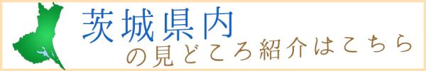 茨城県内の見どころ紹介
